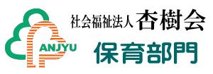 杏樹会保育部門サイトのイメージ