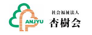杏樹会本部サイトのイメージ